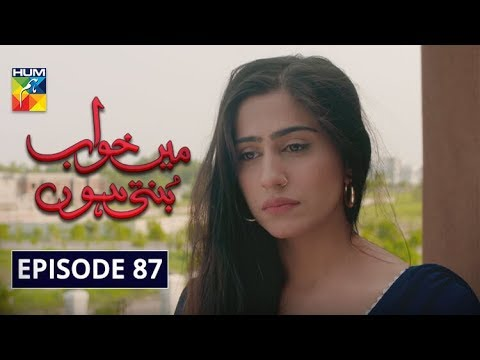 Main Khwab Bunti Hon Episode 87 HUM TV Drama 11 November 2019