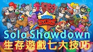 【攻略 】Solo Showdown 生存遊戲七大技巧 (中文字幕)|荒野亂鬥 Brawl Stars