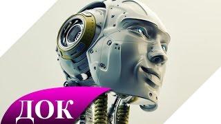 Жизнь с роботами. Как производят роботов. Документальный фильм