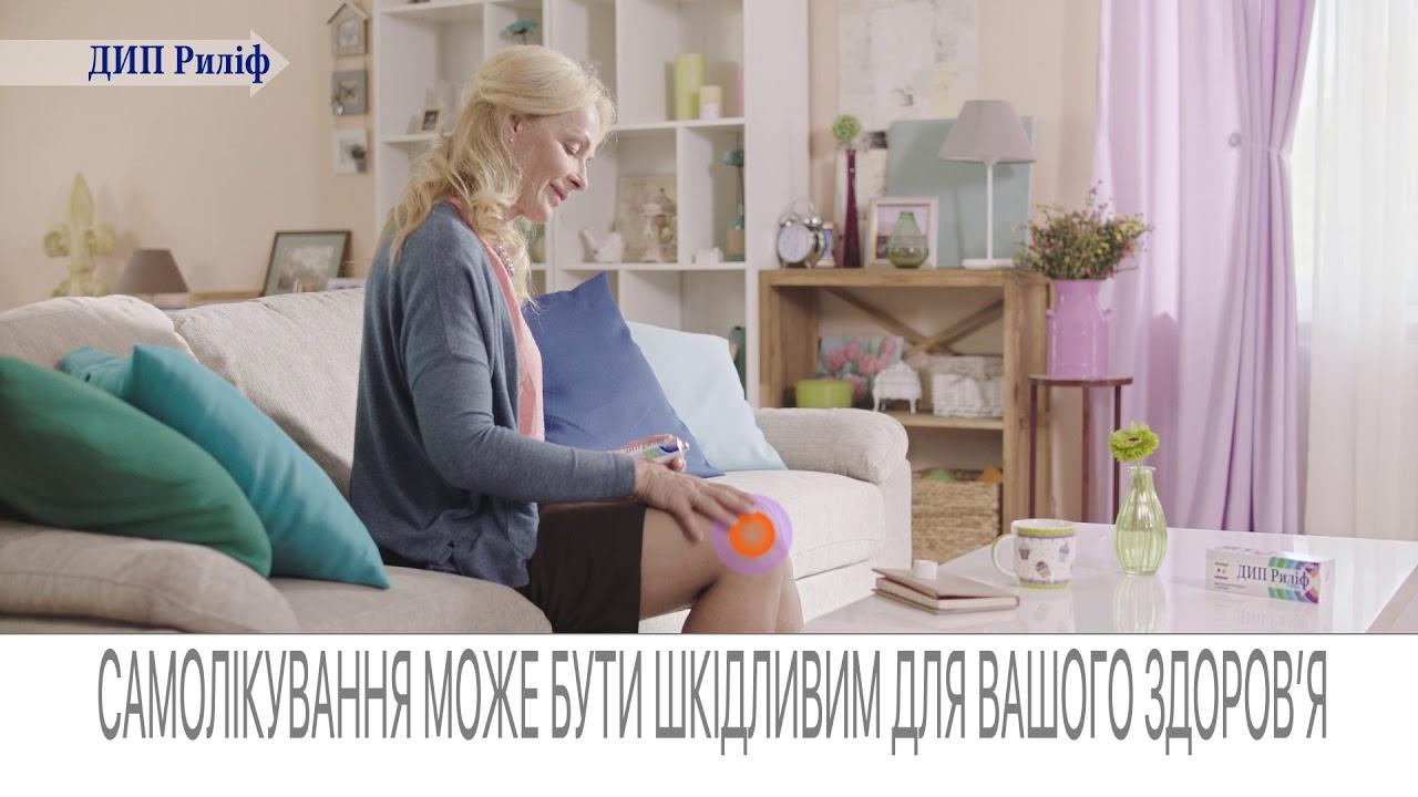 Диклак® Гель - швидке рішення від болю! - YouTube