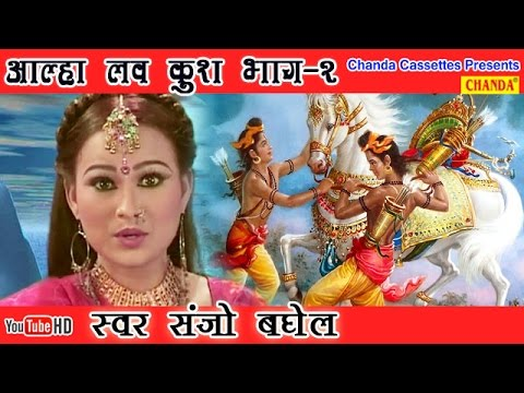 आल्हा लव कुश भाग 2 || Sanjo Bhagel || Popular Story From Uttar Ramayan