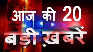 आज की सबसे बड़ी ख़बरें | Today latest top 20 news | news channel | News | Breaking news | Taaja khabar