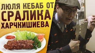 ЛЮЛЯ КЕБАБ от Сралика Харчкишиева