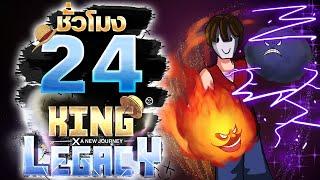 24ชั่วโมง ในKing Legacy ผลปีศาจระดับจักพรรดิ! ep.6