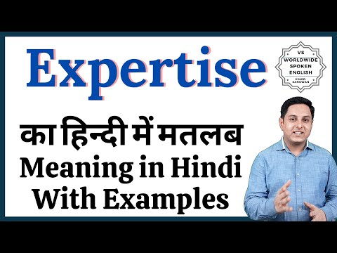 Expertise meaning in Hindi | Expertise ka kya matlab hota hai | daily use English words