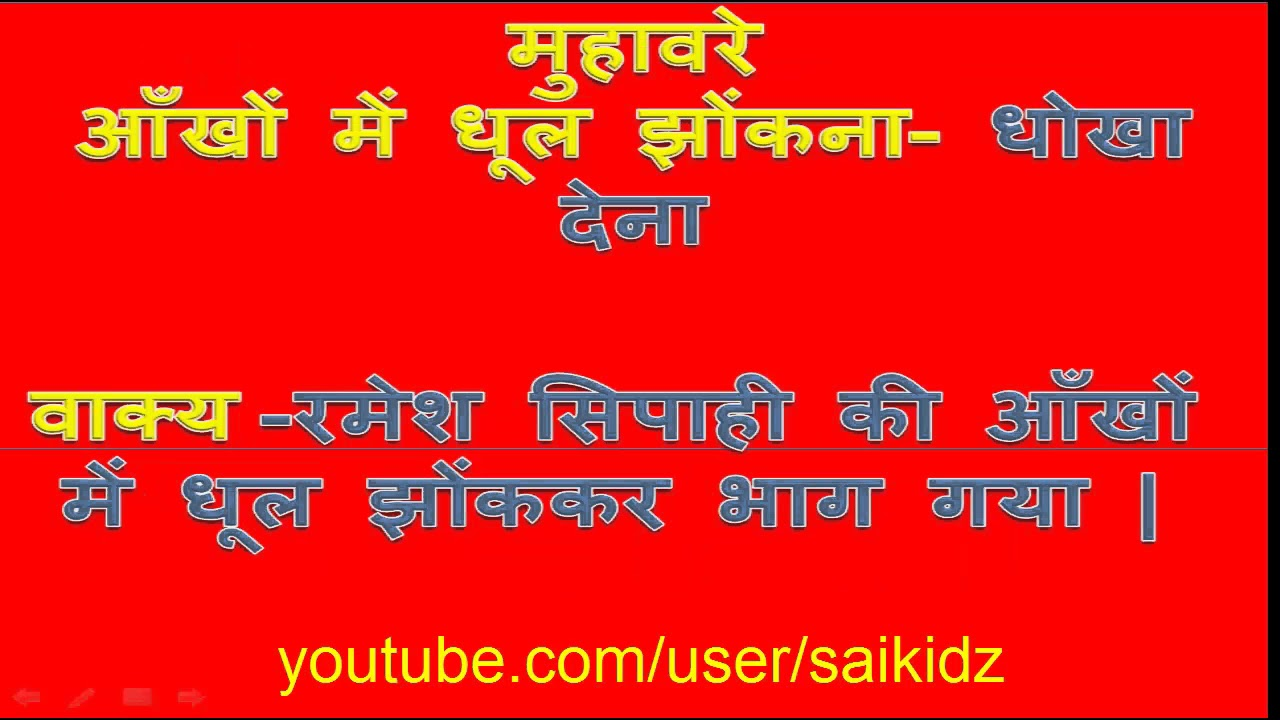 hindi muhavare with meanings and sentences|muhavare in hindi with meanings  and sentences