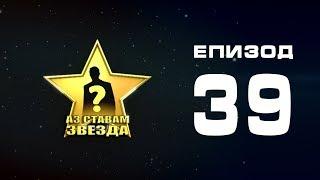 """Реалити Шоу """"Аз ставам звезда"""" епизод 39 Сезон 1"""