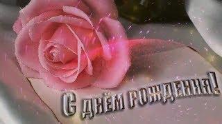 Очень красивое поздравление с Днем Рождения женщине ♥