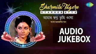 Hit Songs of Sharmila Tagore | Top Bengali Film Songs Jukebox