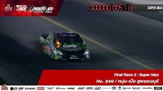 final-day2-super-max-run2-no-249อนุวัฒน์-มณีอินทร์-หนุ่ย-เป๋อ
