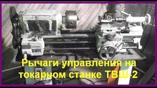Рычаги управления на токарном станке ТВШ-2