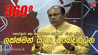 360 with Lakshman Yapa Abeywardena ( 24-02-2020 ) Thumbnail