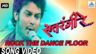 Rock The Dance Floor - Official Song | Satrangi Re -Marathi Movie|Adinath Kothare, Amruta Khanvilkar