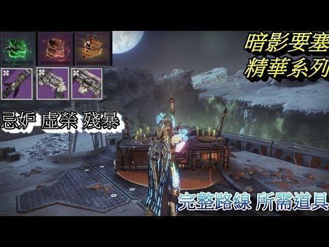 天命2:暗影要塞 月球武器精華系列 殘暴(手砲/死靈串鍊) 虛榮(狙擊槍/犄角花圈) 忌妒(劍/萊爾尼科斯的手斧) 完整路線攻略