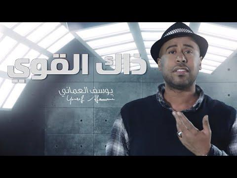 يوسف العماني - ذاك القوي (حصرياً) | 2019