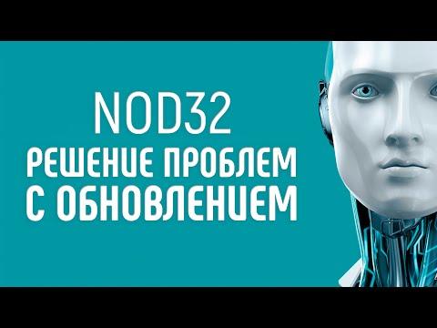 NOD32: не найдено рабочих лицензий - РЕШЕНИЕ
