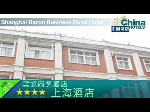 Shanghai Baron Business Bund Hotel - Shanghai Hotels, China