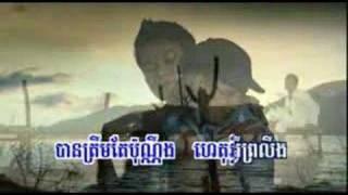 Srork Tek Phnek  | Preap Sovath |