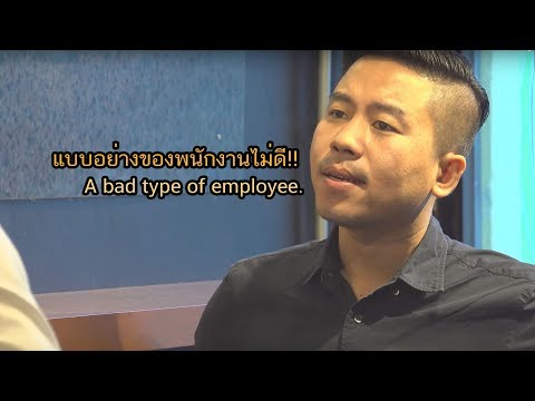 แบบอย่างของพนักงานไม่ดี!! ถ้าเป็นคนทำงาน ซื่อสัตย์มีคุณธรรม
