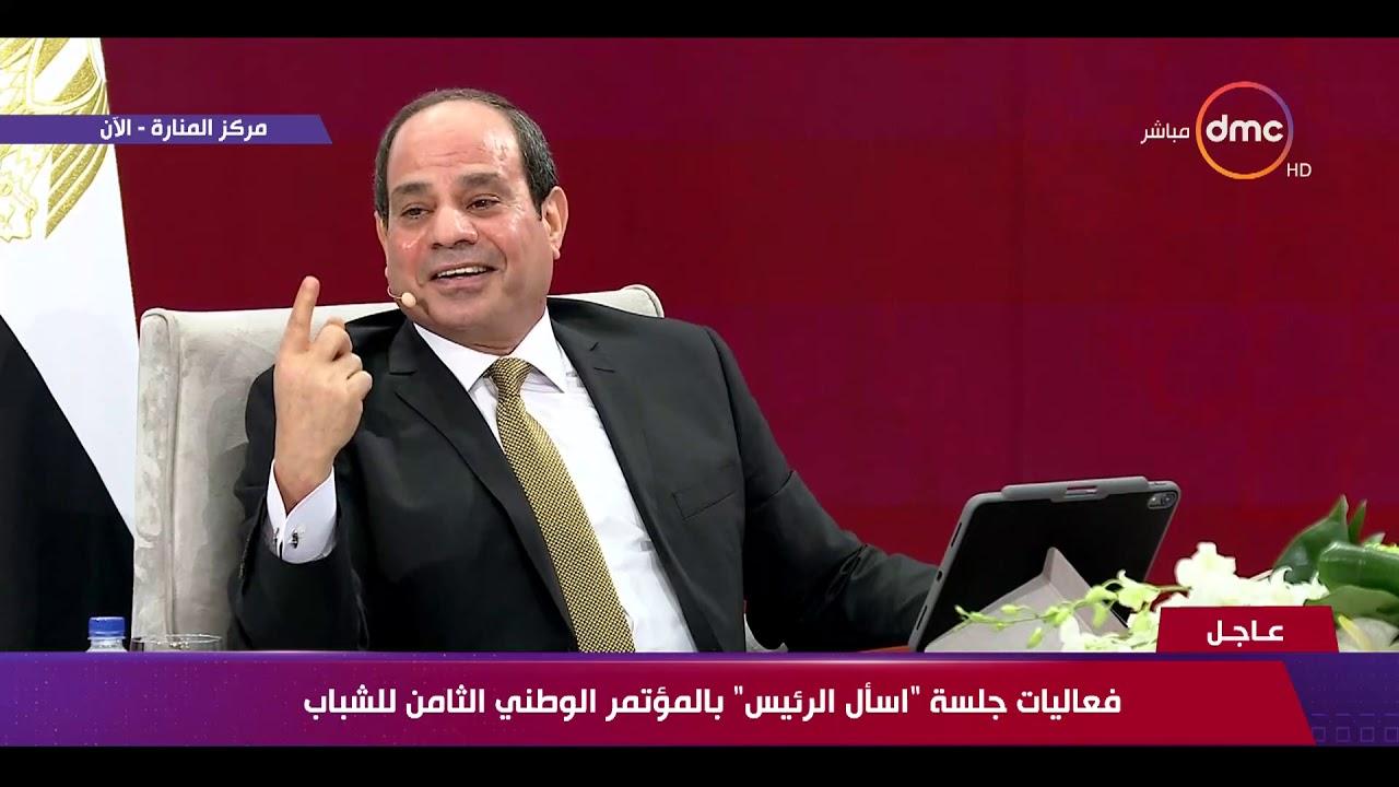 dmc:تغطية خاصة - الرئيس السيسي : مصر مستهدفة من التنظيمات الإرهابية .. والشعب هو صمام الأمان