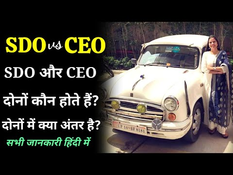 Difference between SDO(Sub Divisonal officer)and CEO(Chief Executive officer)|SDO vs CEO |SDO & CEO