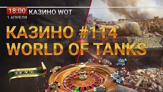 ♠♣ Казино World of Tanks ♥♦ # 114