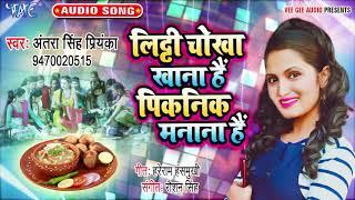 लिट्टी चोखा खाना हैं पिकनिक मनाना हैं - Antra Singh Priyanka का सबसे फाडू नया साल Party Song 2020
