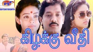 Kizhakku Veedhi-Selva,Ranjitha,Vivek,Super Hit Tamil Full Movie