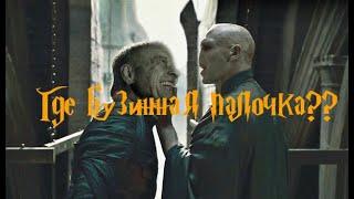 Воландеморт и Гриндевальд встреча в тюрьме. Гарри Поттер и Дары смерти (часть 2 )
