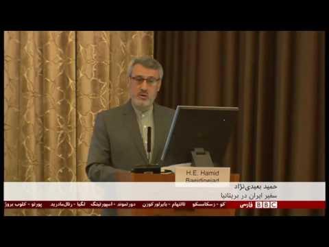 Iran Trade Conference London