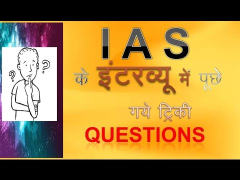 IAS INTERVIEW TRICKY QUESTION & ANSWER IN HINDI