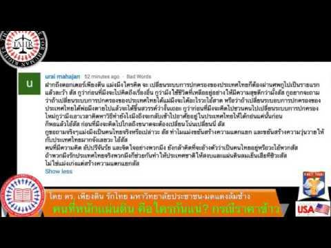 ดร. เพียงดิน รักไทย 8 พย 2559 ตอน วาทกรรม �...