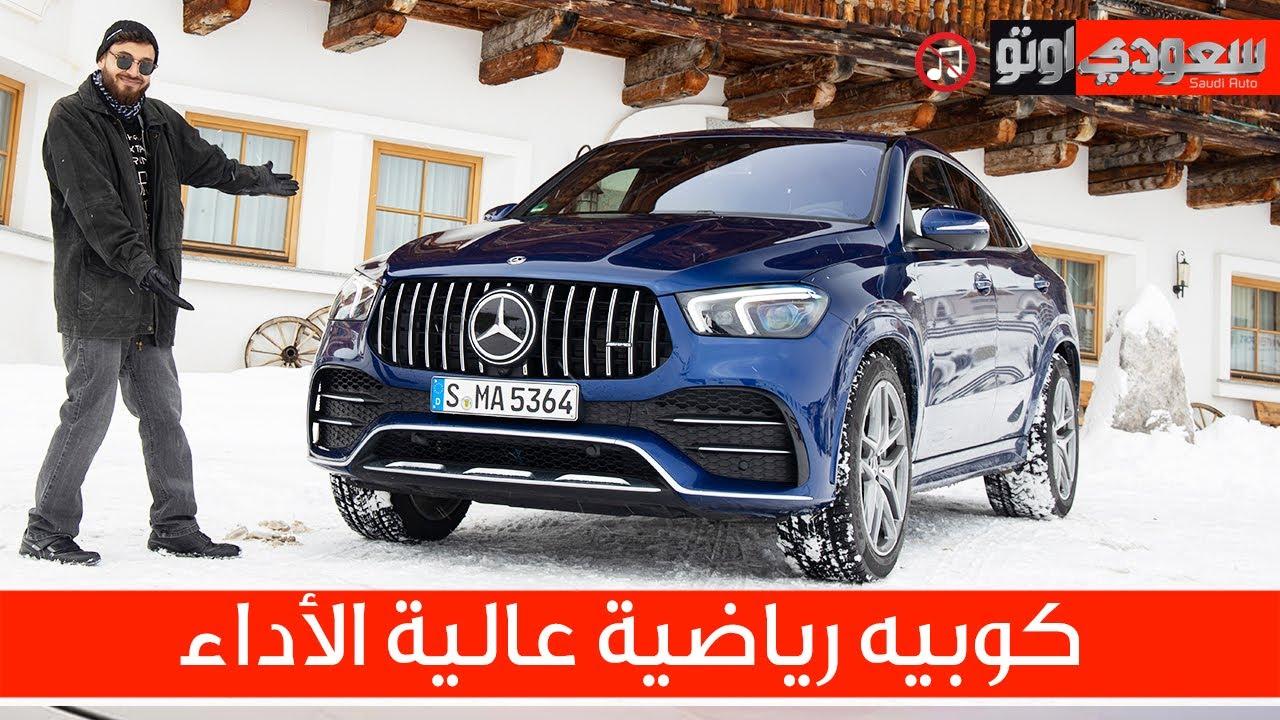 2020 Mercedes GLE 53 4Matic موديل 2020 | جميل أزهر | سعودي أوتو GLE 53 4Matic مرسيدس