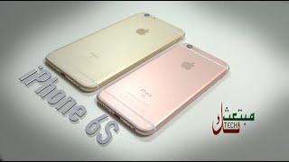 مراجعة iPhone 6S