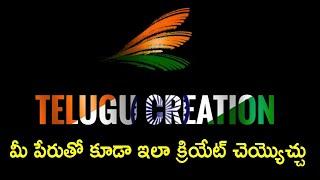 మీ పేరుతో కూడా ఇలా క్రియేట్ చెయ్యొచ్చు    How To Create India Flag Colour Text Style Telugu 2018
