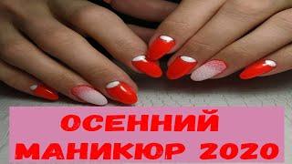 ОСЕННИЙ МАНИКЮР 2020 МОДНЫЕ ТЕНДЕНЦИИ ОСЕННЕГО МАНИКЮРА NAIL ART