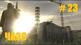 Прохождение СТАЛКЕР Тень Чернобыля - Часть 23: О-сознание