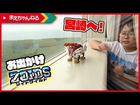 【お出かけゾイドワイルド】ビーストライガーと一緒に宮崎へ行こう♪ vlog | まえちゃんねる