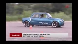"Дрифт-кар з Запорожця  от компании //// ""СДЕЛАН В ГАРАЖЕ"""