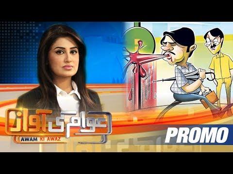 Gutkay   Awam Ki Awaz   PROMO   SAMAA TV   31 October 2017