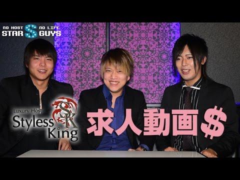 Styless King