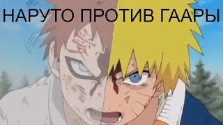 НАРУТО ПРОТИВ ГААРЫ / ПОЛНЫЙ БОЙ