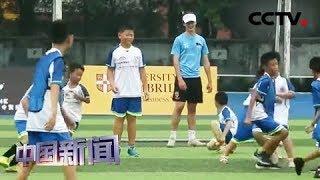 [中国新闻] 中国教育部:到2025年再建3万所足球学校 | CCTV中文国际