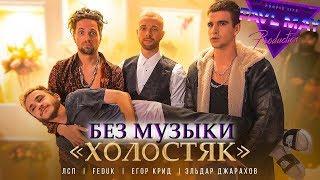 ЛСП, Feduk, Егор Крид – Холостяк\БЕЗ МУЗЫКИ