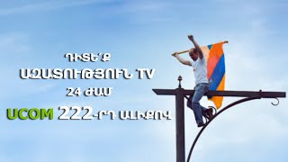 «Ազատություն» TV | Ուղիղ միացում | LIVE | Прямaя трансляция 24.02.2020
