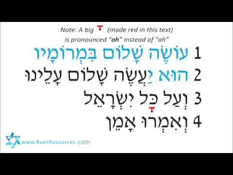 Oseh Shalom (Sung, Full Speed - with guitar) - Hirsch melody - Prayer Karaoke