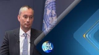 لقاء خاص   نيكولاي ملادينوف ..منسق الأمم المتحدة لعملية السلام في الشرق الأوسط   حلقة 2018.1.22