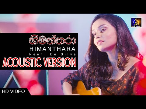Himanthara |හිමන්තරා| Acoustic Version) - @Raj Thillaiyampalam , Kapilan Kugavel Ft @Reeni De Silva