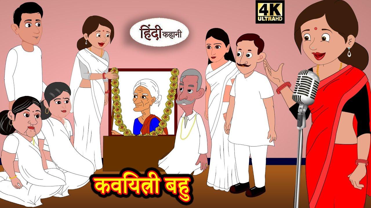 कवयित्री बहु - Stories in Hindi | Moral Stories | Bedtime Stories | Hindi Kahaniya | Story Time
