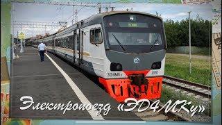 "Проект ""ПОЕЗДА"". Электропоезд ""ЭД4МКу""   Project ""TRAINS"" Electric train ""ED4MKu"""